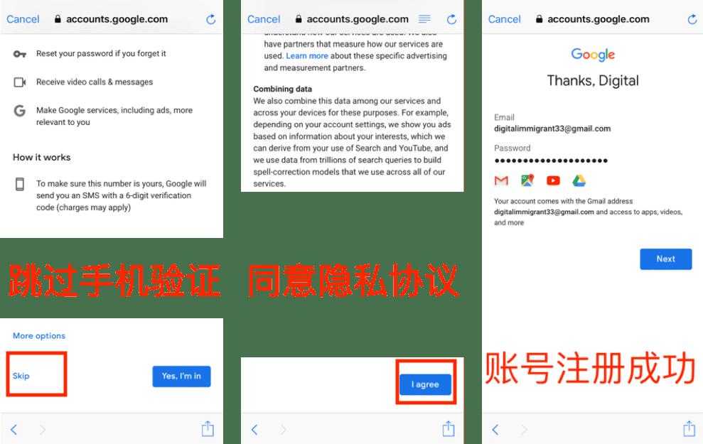 教程:如何跳过手机验证,注册谷歌账号/Gmail